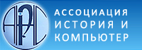 Russian branch of the Association for History and Computing