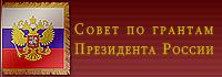 баннер Совет по грантам Президента России