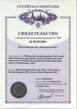 свидетельство о регистрации в Роспатенте программы Фракталокластер