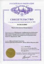 свидетельство о регистрации в Роспатенте программы Модернофрактал