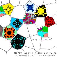 Живые модели ушедшего мира: фрактальная геометрия истории